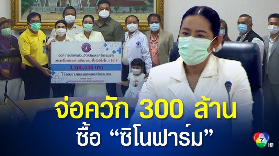 อบจ.นครศรีธรรมราช จ่อควักงบ 300 ล้านบาท ซื้อวัคซีนซิโนฟาร์ม 1 แสนโดส