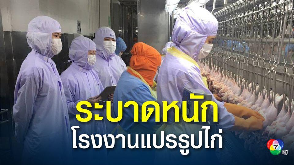 ศบค.สั่งคุมเข้มโรงงานแปรรูปเนื้อไก่ หลังโควิดระบาดในโรงงานหลายจังหวัด