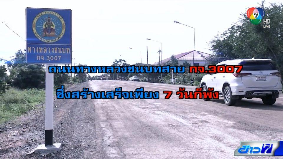 คอลัมน์หมายเลข 7 : ถนนสาย กจ. 3007 ที่สร้างเสร็จ 7 วัน ก็พัง ซ่อมเสร็จแล้ว ตอน 1