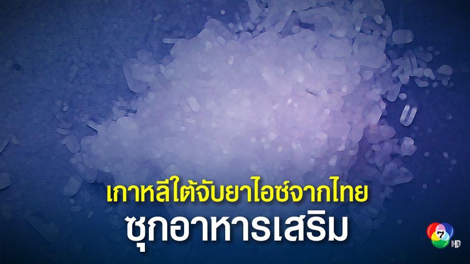เกาหลีใต้จับยาไอซ์จากไทยไทย ซุกห่ออาหารเสริม