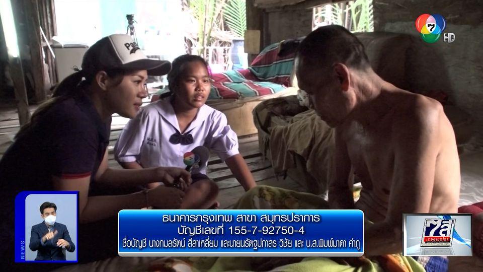 ภานุรัจน์ฟอร์ไลฟ์ : วอนช่วย น้องแฮม เด็กหญิงยอดกตัญญู จ.สมุทรปราการ