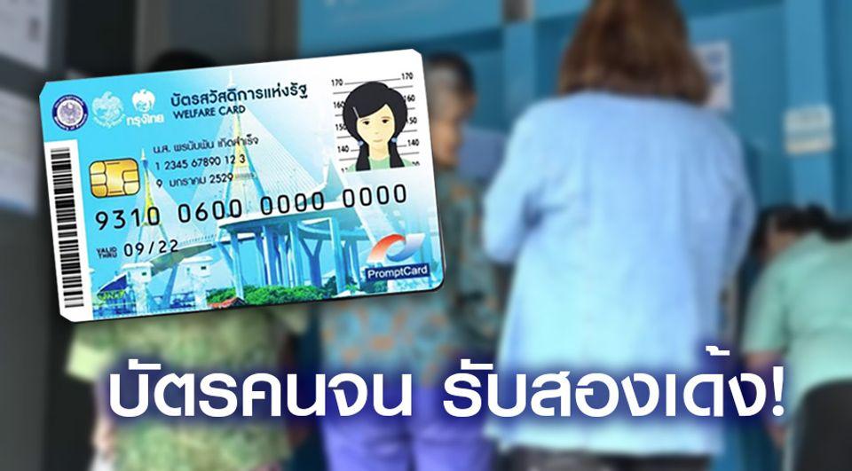ยินดีด้วย ผู้ถือบัตรสวัสดิการแห่งรัฐ รับสองเด้ง! ได้เงินเพิ่ม เดือนละ 200 บาท ต่ออีก 6 เดือน