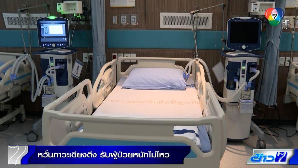 โควิด-19 ระบาดหนักใน กทม. หวั่นเตียงไอซียูไม่พอ