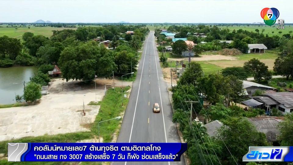 คอลัมน์หมายเลข 7 : ถนนสาย กจ. 3007 ที่สร้างเสร็จ 7 วัน ก็พัง ซ่อมเสร็จแล้ว ตอน 2