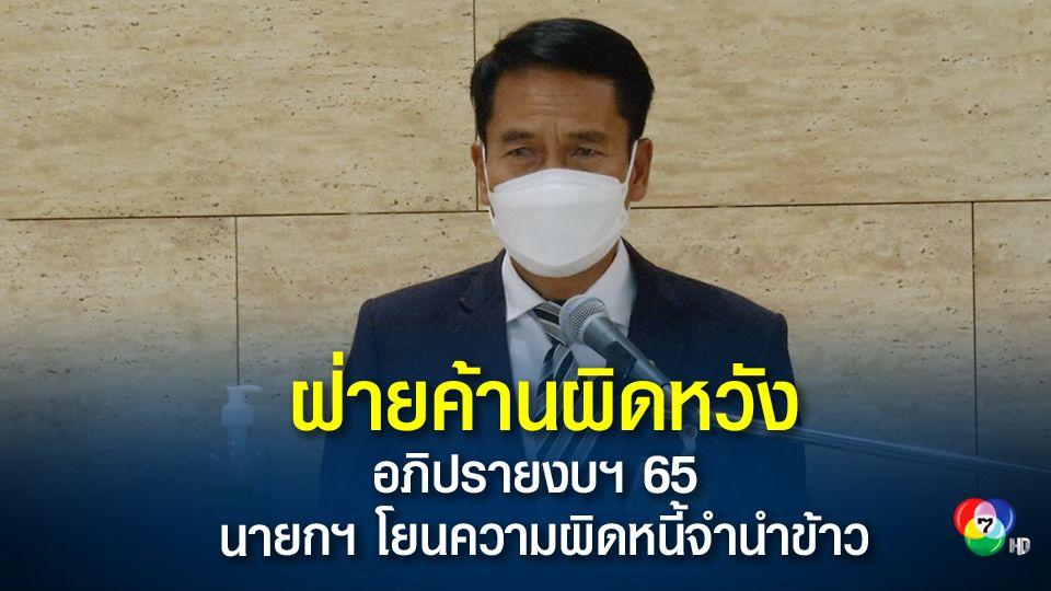 ฝ่ายค้านผิดหวังอภิปรายงบฯ 65 นายกรัฐมนตรีไม่ชี้แจง โยนความผิดหนี้จำนำข้าว