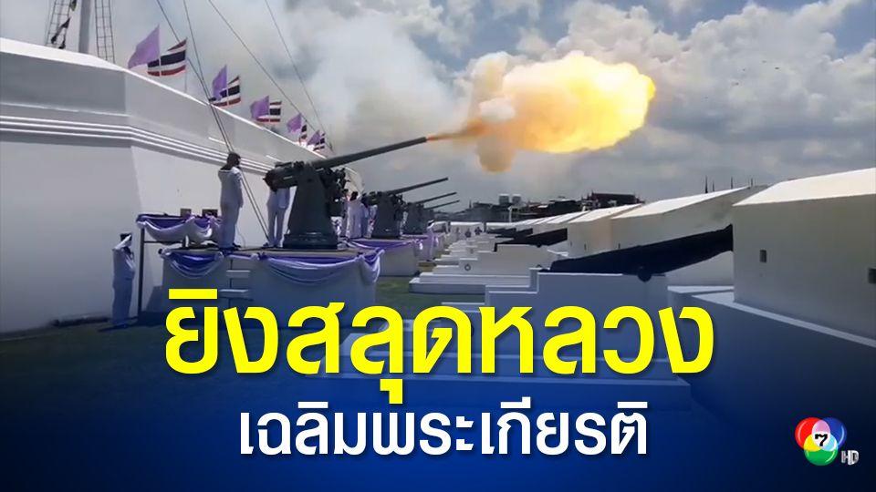 กองทัพเรือยิงสลุดหลวงเฉลิมพระเกียรติ วันเฉลิมพระชนมพรรษา 3 มิ.ย. 64