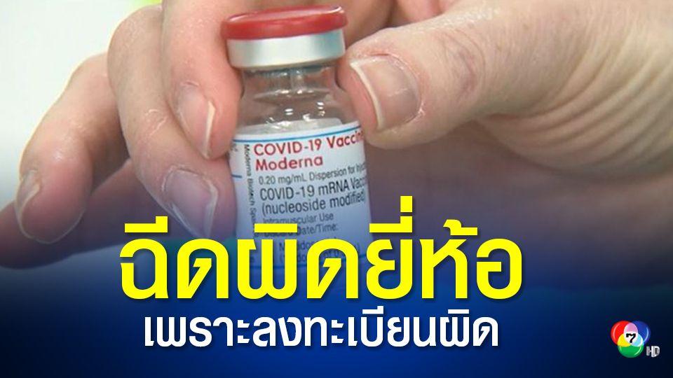 สิงคโปร์เผย ฉีดวัคซีนโมเดอร์นาให้เด็กชายวัย 16 เหตุจากกรอกข้อมูลวันเกิดผิด