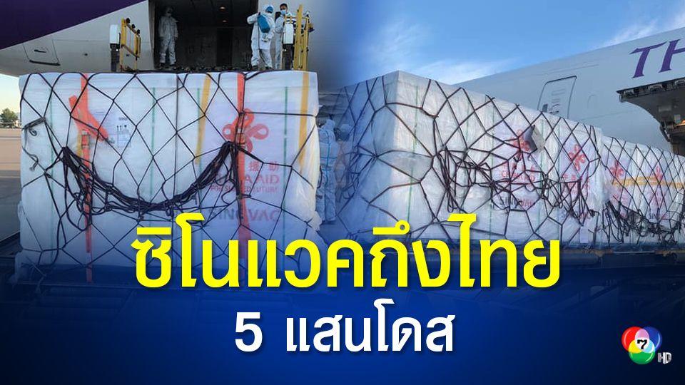 วัคซีนซิโนแวคล็อตที่ 2 ที่จีนบริจาคให้ ถึงไทยแล้ว 5 แสนโดส