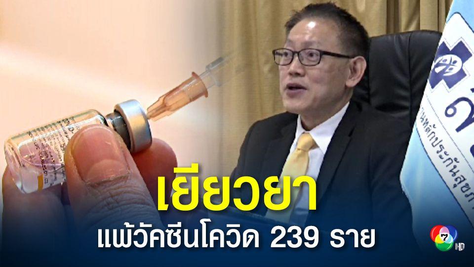 สปสช.เยียวยาผู้ที่มีอาการไม่พึงประสงค์หลังฉีดวัคซีนโควิด 239 ราย