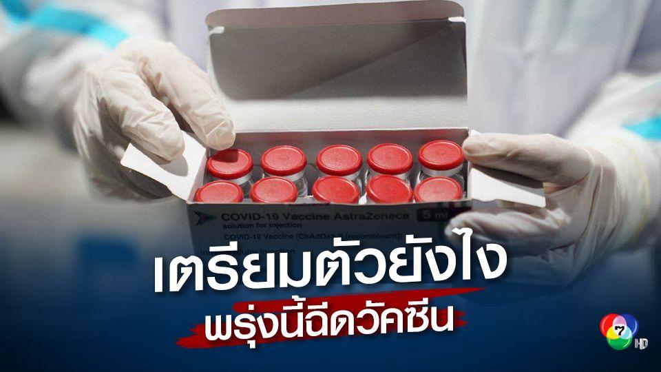 พรุ่งนี้คนไทยดีเดย์ฉีดวัคซีนครั้งใหญ่ เตรียมตัวให้มั่นใจก่อนฉีด