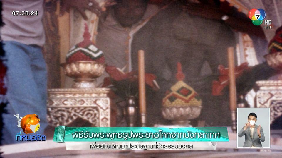ภาพเก่าเล่าเรื่อง 7HD : พิธีรับพระพุทธรูปพระยาอโศกจากบังกลาเทศ เพื่ออัญเชิญมาประดิษฐานที่วัดธรรมมงคล