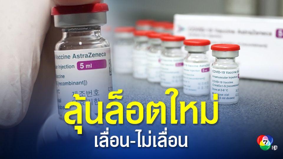 คิกออฟวัคซีนฉีดแล้ว 4.1 แสนเข็ม แพทย์ชนบทห่วงล็อตใหม่อาจมาไม่ทัน