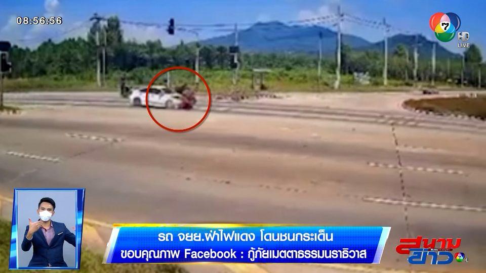 ภาพเป็นข่าว : จยย.ฝ่าไฟแดง โดนชนเต็มๆ ร่างลอยกระแทกพื้นถนน
