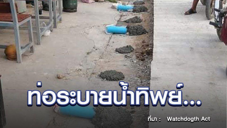 แฉภาพ ท่อระบายน้ำทิพย์ วางท่อเทปูนทับ ชาวบ้านเห็นถึงกับกุมขมับ!!