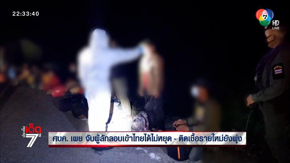 ศบค.เผยจับผู้ลักลอบเข้าไทยได้ไม่หยุด - ติดเชื้อรายใหม่ยังพุ่ง