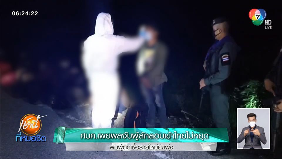 ศบค.เผยผลจับผู้ลักลอบเข้าไทยไม่หยุด พบผู้ติดเชื้อรายใหม่ยังพุ่ง
