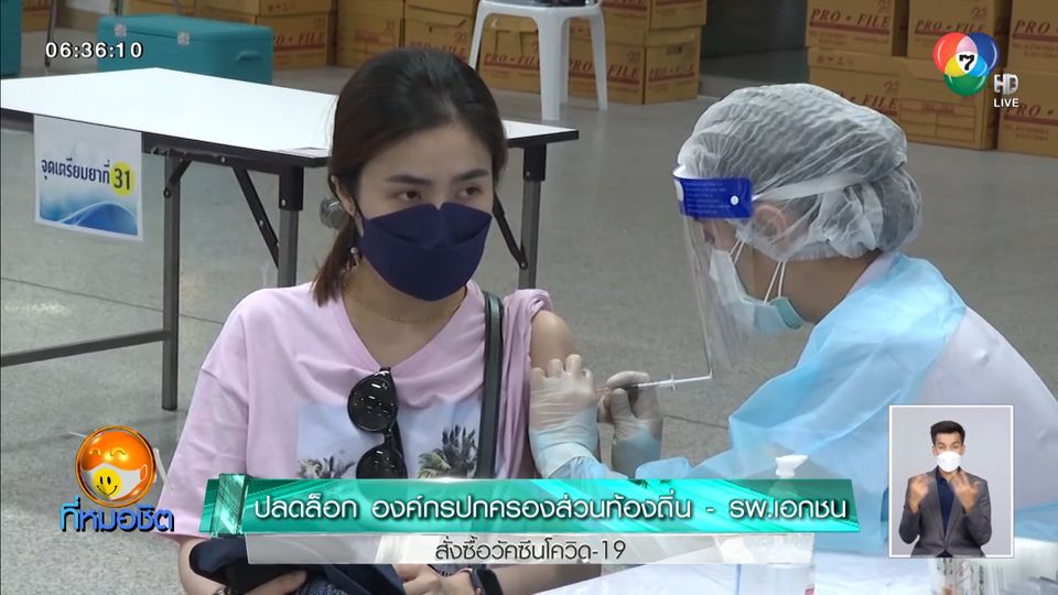 ปลดล็อก องค์กรปกครองส่วนท้องถิ่น - รพ.เอกชน สั่งซื้อวัคซีนโควิด-19