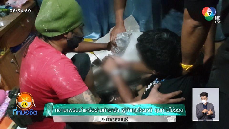 ทลายแพริมน้ำเครือข่ายค้ายาบ้า ผู้ค้ากระโดดหนี สุดท้ายไม่รอด จ.กาญจนบุรี