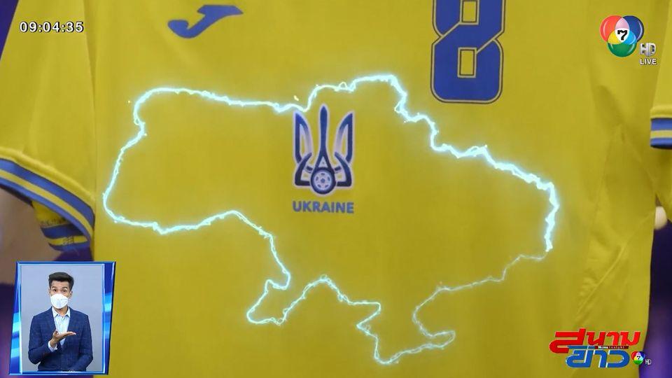 ดรามาเสื้อแข่ง! รัสเซียโวยยูเครนเปิดตัวชุดแข่งยูโร แฝงประเด็นการเมือง