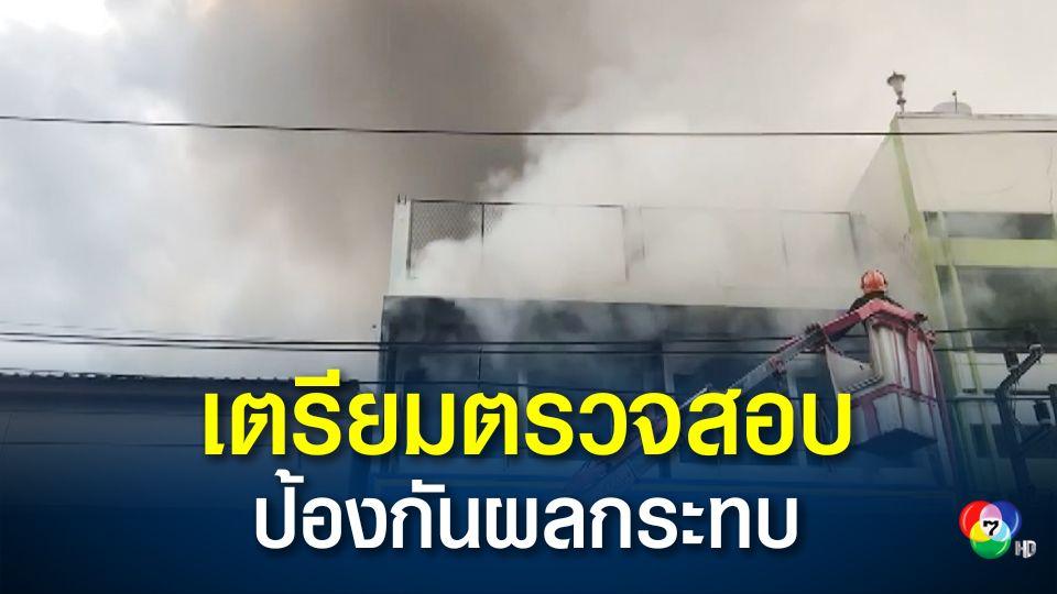 เตรียมตรวจสอบ เหตุร้านขายเคมีภัณฑ์ทางการเกษตรระเบิด ป้องกันผลกระทบ