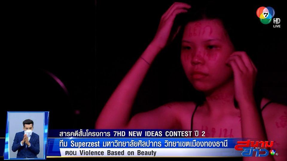 Violence Based on Beauty : ทีม Superzest ม.ศิลปากร วิทยาเขตเมืองทองธานี