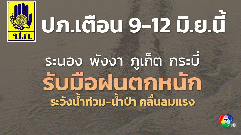 ปภ.เตือน 4 จังหวัดภาคใต้ เตรียมรับมือฝนหนัก น้ำท่วม-น้ำป่า ในช่วง 4 วันนี้