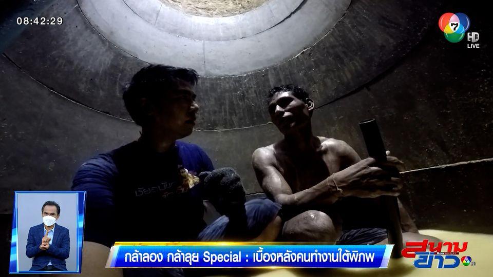กล้าลองกล้าลุย Special : เบื้องหลังคนทำงานใต้พิภพ ตอน 1