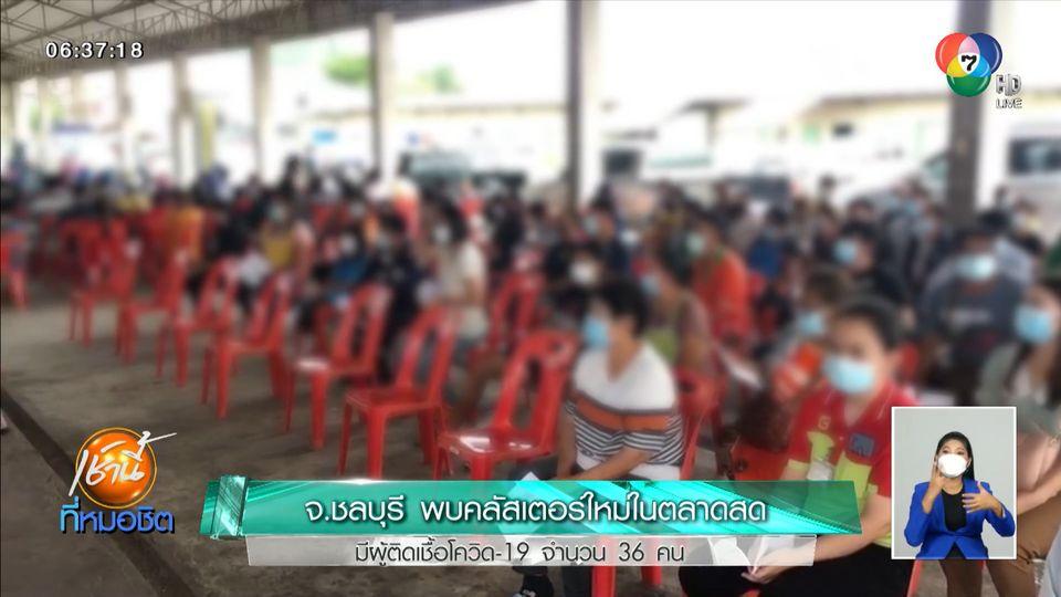 จ.ชลบุรี พบคลัสเตอร์ใหม่ในตลาดสด มีผู้ติดเชื้อโควิด-19 จำนวน 36 คน