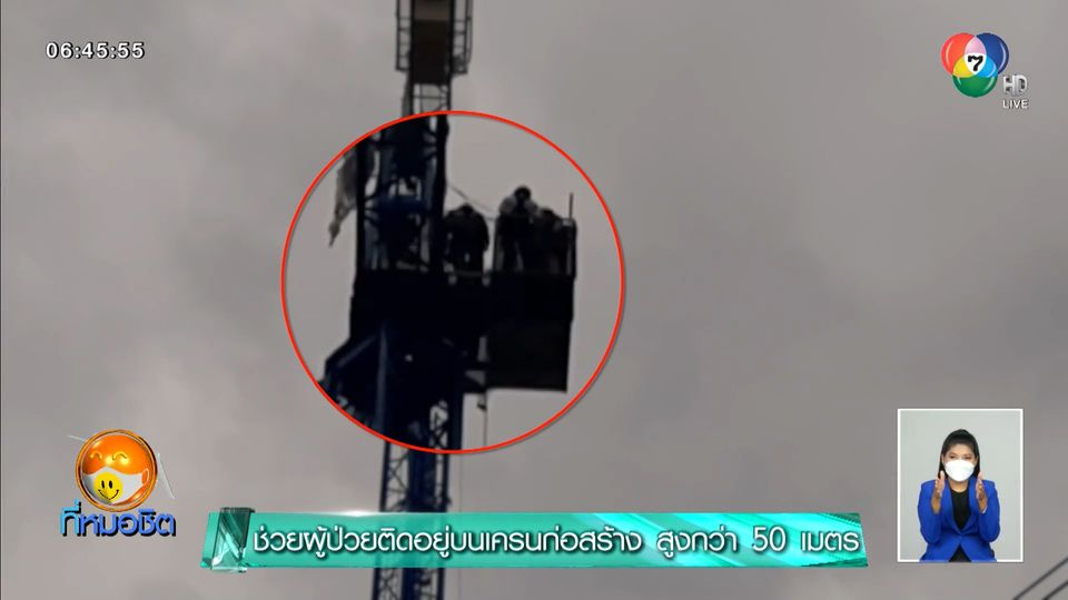 ช่วยผู้ป่วยติดอยู่บนเครนก่อสร้าง สูงกว่า 50 เมตร