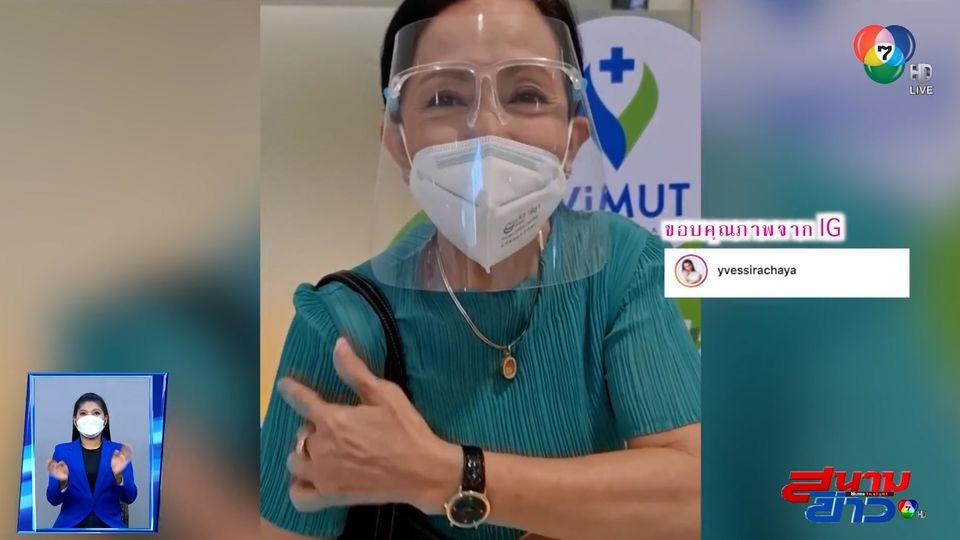 อาเปี๊ยก-น้าหงา-ตั๊ก มยุรา แชร์ประสบการณ์ฉีดวัคซีน แอสตราเซเนกา : สนามข่าวบันเทิง