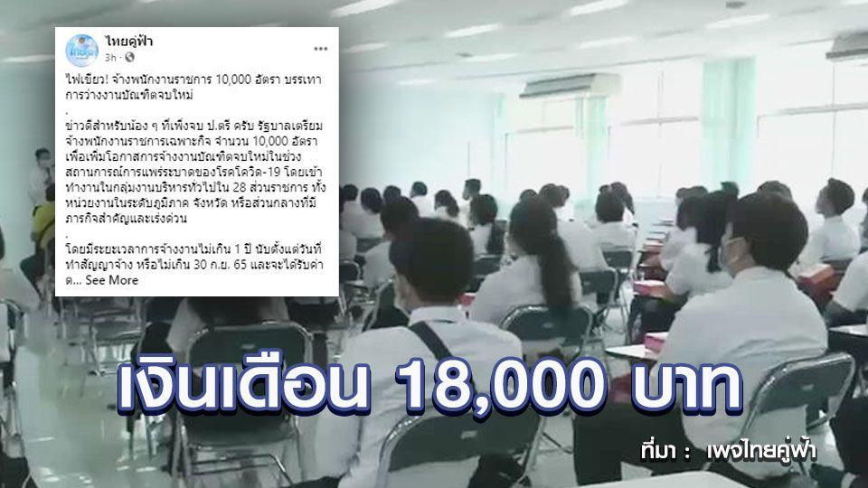 จ้างงาน! เงินเดือน 18,000 บาท จำนวน 10,000 อัตรา ทั่วประเทศ วุฒิปริญญาตรี