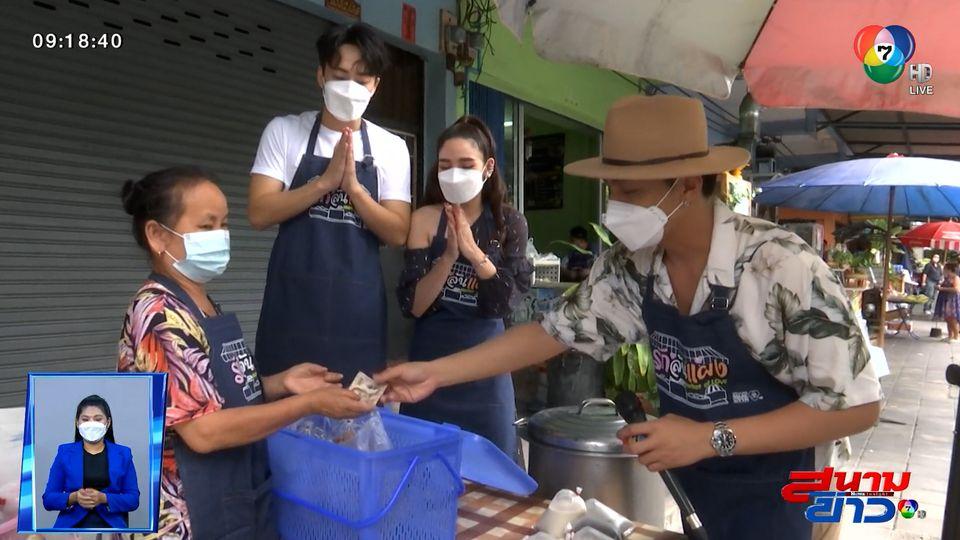 โหน ธนากร นำทีมแจกผ้ากันเปื้อน โปรโมตละคร รักล้นแผง พร้อมเหมาอาหารหน้าช่อง 7 : สนามข่าวบันเทิง
