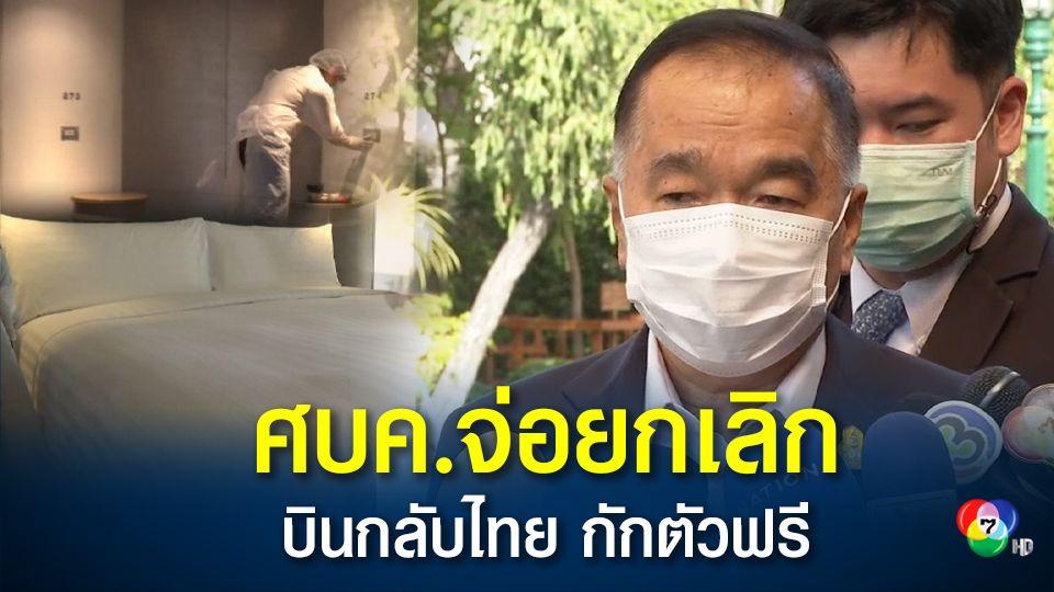 ศบค.จ่อยกเลิกกักตัวฟรี สำหรับผู้ที่เดินทางเข้าไทยโดยเครื่องบิน คาดเริ่ม 1 ก.ค.นี้