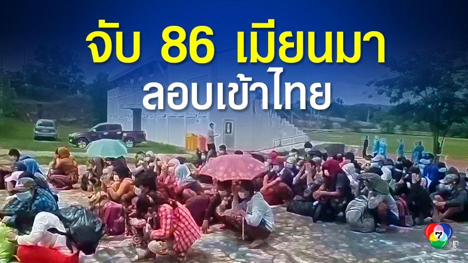 สกัดจับแรงงานเมียน 86 คน ลักลอบเข้าไทยหวังมาทำงาน