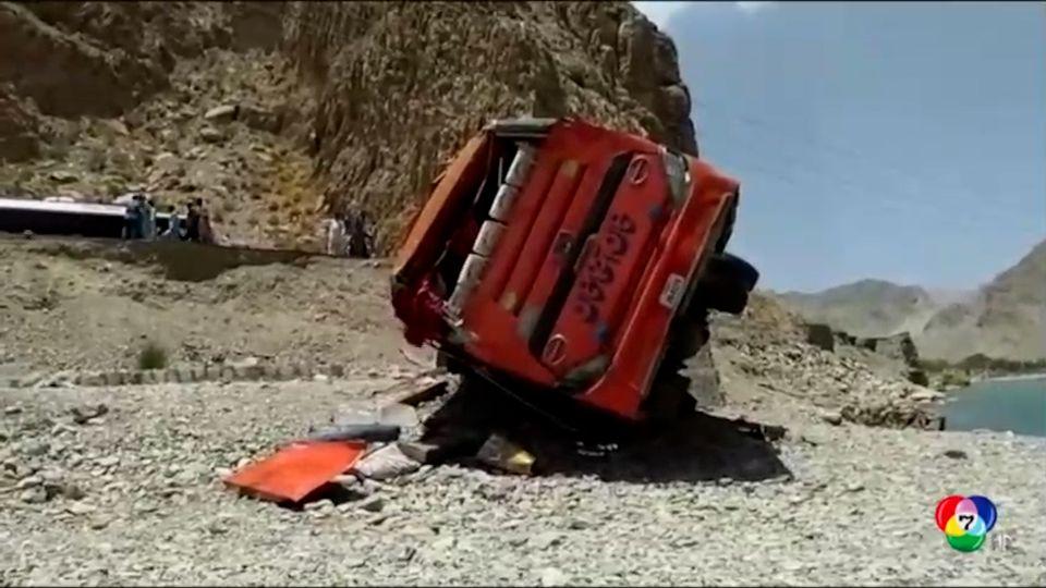 อุบัติเหตุรถบรรทุกผู้แสวงบุญตกเหวที่ปากีสถาน ตาย 20 ราย