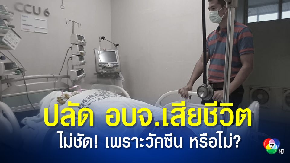 ปลัด อบจ.ช็อก เข้ารักษาที่โรงพยาบาล 7 วัน ก่อนเสียชีวิต ด้าน ผอ.รพ.ไม่ฟันธงว่าจะเกี่ยวกับฉีดวัคซีน
