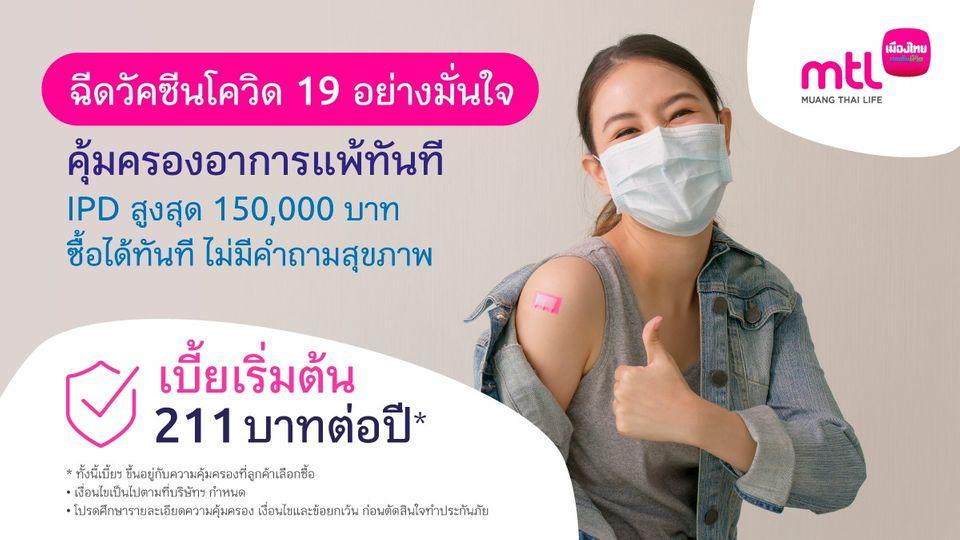 """เมืองไทยประกันชีวิต เปิดตัว """"วัคซีนโควิดอุ่นใจ"""" เลือกความคุ้มครองได้ตามต้องการ สมัครซื้อง่าย...ผ่านช่องทางออนไลน์"""