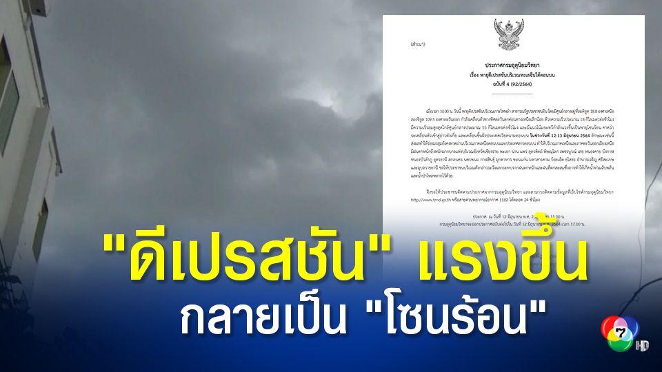 พายุดีเปรสชัน แรงขึ้นเป็น พายุโซนร้อน กระทบ เหนือ อีสาน มีฝนตกหนัก ช่วงวันที่ 12-13 มิถุนายน 2564