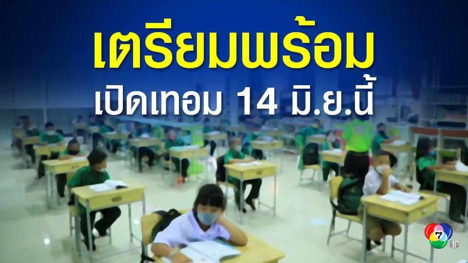ศธ.จับมือ สธ.เตรียมความพร้อมเปิดเรียน 14 มิ.ย.นี้