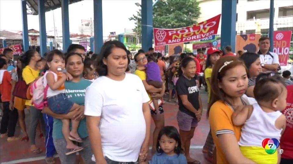 WHO ประกาศ การระบาดโปลิโอในฟิลิปปินส์ สิ้นสุดลงแล้ว