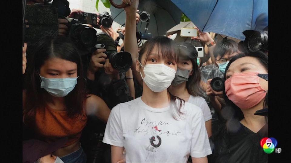 อักเนส โจว นักเคลื่อนไหวฮ่องกงถูกปล่อยตัวแล้ว