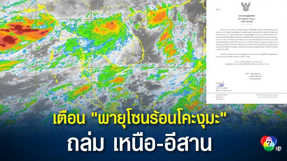 """กรมอุตุฯ เตือนพายุโซร้อน """"โคะงุมะ"""" ขึ้นฝั่งเวียดนามแล้ว เหนือ-อีสาน มีฝนตกหนักถึงหนักมากบางแห่ง"""