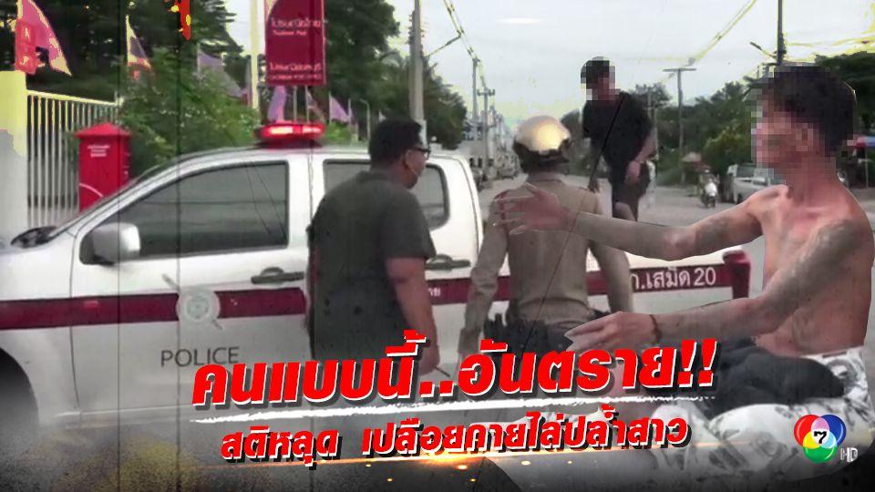 บุคคลอันตราย ชายสติไม่ดีเปลือยกายไล่ปล้ำหญิงสาวข้างถนน