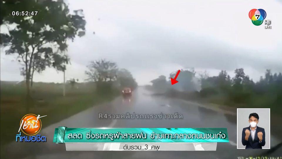 สลด ซิ่งรถหรูฝ่าสายฝน ข้ามเกาะกลางถนนชนเก๋ง ดับรวม 3 ศพ