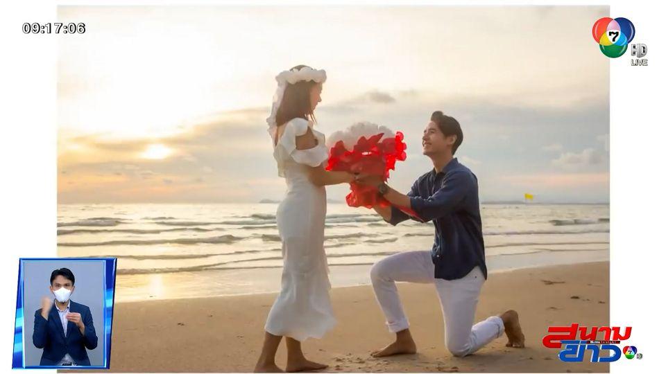 สุดหวาน! นิว ชัยพล เซอร์ไพรส์คุกเข่าขอแฟนสาวแต่งงานริมทะเล : สนามข่าวบันเทิง