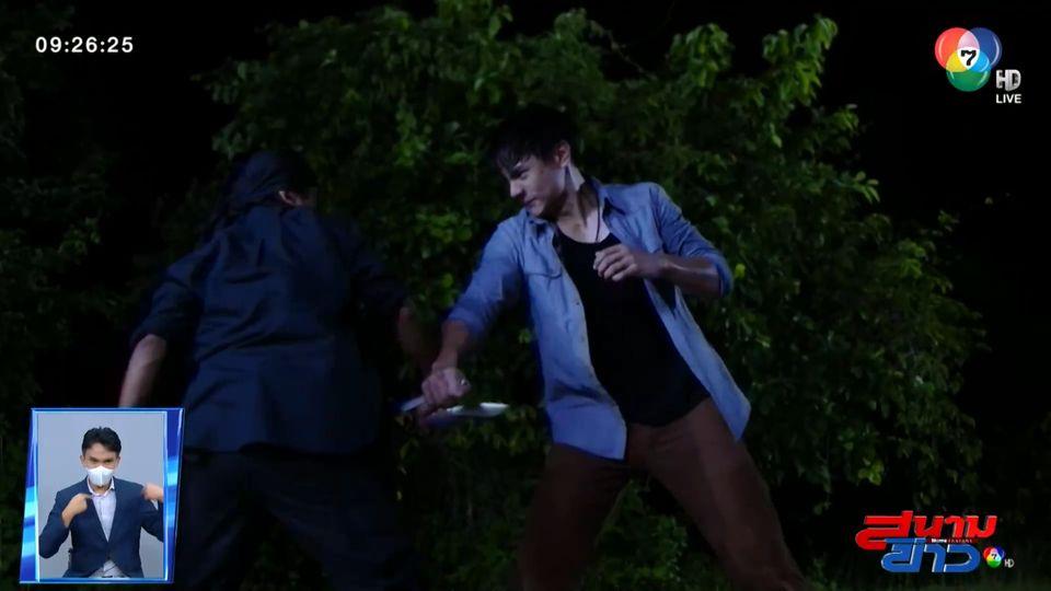 แบงค์ อาทิตย์ โชว์ลีลาบู๊ดวลมีดสั้นปกป้อง ปูเป้ เกศรินทร์ ในละคร คทาสิงห์ : สนามข่าวบันเทิง