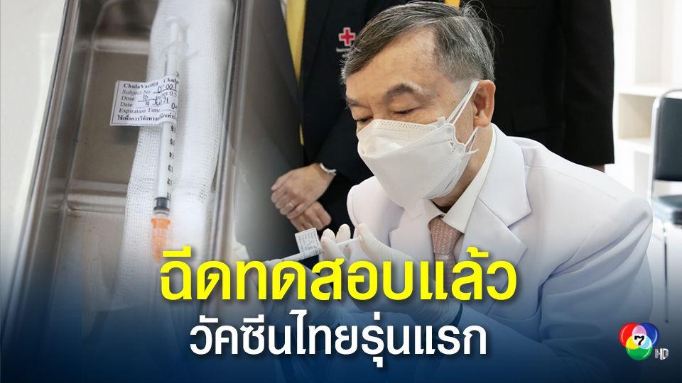 """""""จุฬาคอฟ19"""" วัคซีนโควิดรุ่นแรกของไทย เริ่มครั้งแรกฉีดในอาสาสมัคร"""