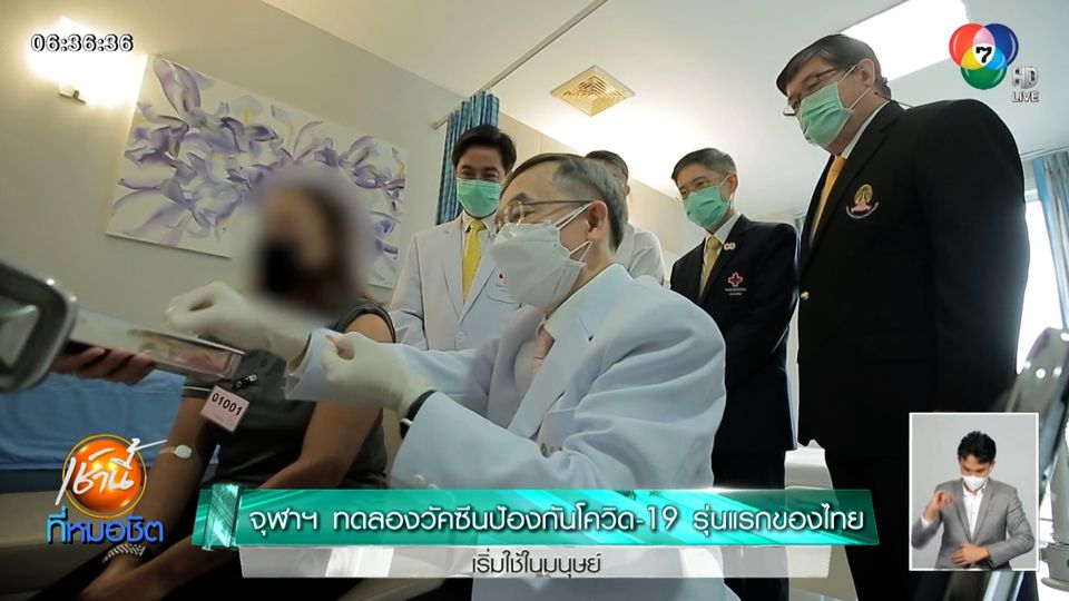 จุฬาฯ ทดลองวัคซีนป้องกันโควิด-19 รุ่นแรกของไทย เริ่มใช้ในมนุษย์
