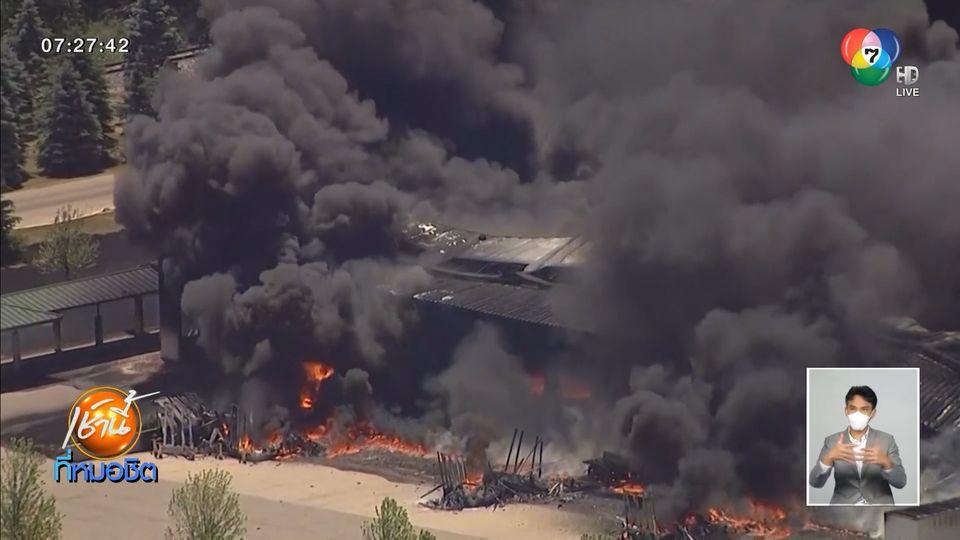 ไฟไหม้โรงงานสารเคมี ในสหรัฐฯ