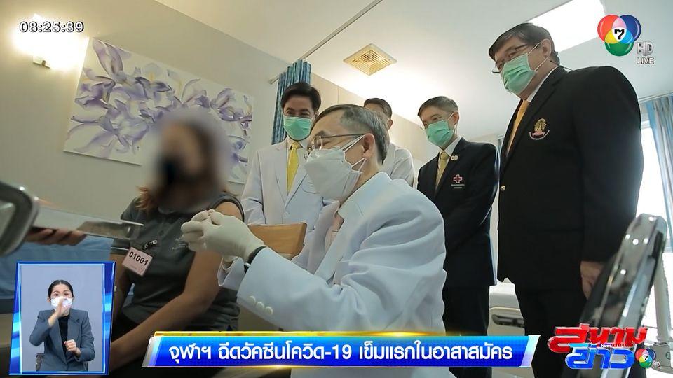 จุฬาฯ ฉีดวัคซีนโควิด-19 เข็มแรกในอาสาสมัคร